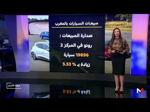 العرب اليوم - شاهد: انتعاش كبير في مبيعات السيارات في المغرب