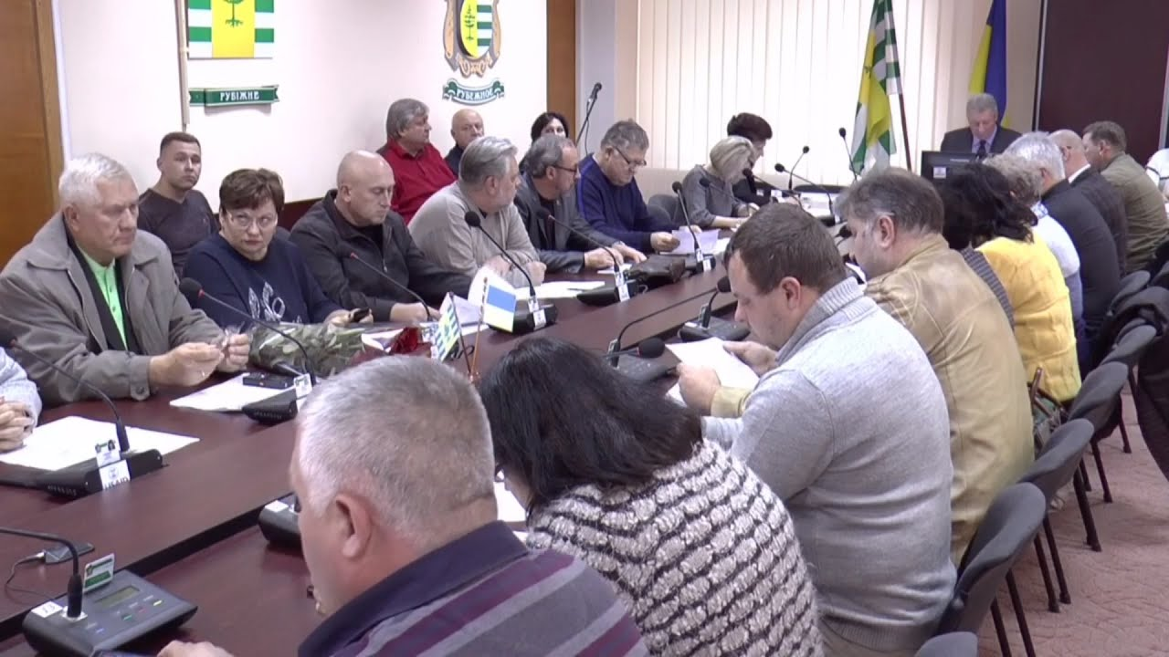 Позачергова 97-а сесія Рубіжанської міської ради