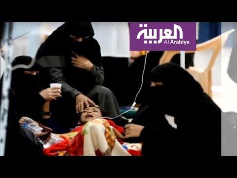 العرب اليوم - شاهد: وباء الكوليرا يعود مجددًا ليفتك بحياة اليمنيين