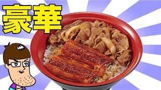 【すき家】うなぎ&牛丼ってどうなんだ!?【うな牛】