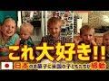 「これ大好き!」日本で愛されるあのお菓子に米国の子どもたちが感動!日本のお菓子は海外でも大人気!【海外の反応】