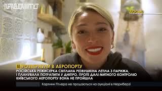 Правда тижня на ПравдаТут за 10.02.19