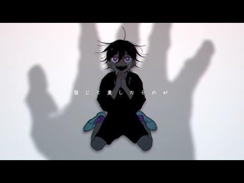 【初音ミク】孤独の宗教【syudou】