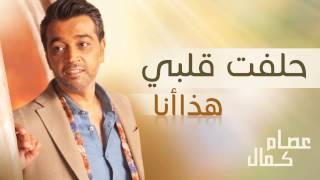 تحميل اغاني عصام كمال - حلفت قلبي (النسخة الأصلية) | 2005 MP3