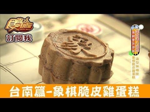 柯吉Bar鮮奶脆皮雞蛋糕