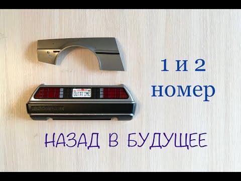 DeLorean, Назад в будущее, eaglemoss, 1 и 2 номер