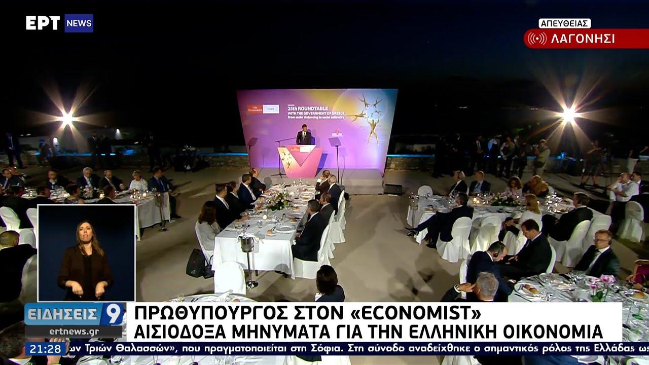 Μητσοτάκης στον «Economist»: Αισιόδοξα μηνύματα για την ελληνική Οικονομία