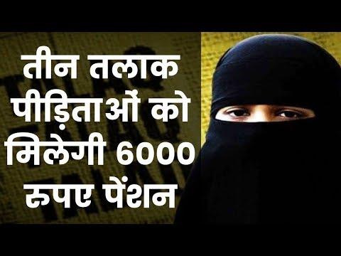 तीन तलाक पीड़िताओं को मिलेगी नए साल से 6000 रुपए पेंशन 6000 yearly Pension for Triple Talaq Victims