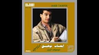 Ihab Tawfik - Mal We Ally I إيهاب توفيق - مال وقاللي