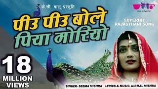 Latest Superhit Rajasthani Song | Piyu Piyu Bole Piya Moriya