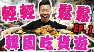 輕輕鬆鬆韓國吃貨遊「第一集」起司安東燉雞,醬油蝦,Homilbat,EggDrop,柳氏家鐵板雞,樂chicken
