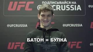 """Уроки питерского """"языка"""" с бойцами UFC"""