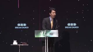 2017년 12월 31일 안산 꿈의교회 김학중목사 주일 낮 말씀