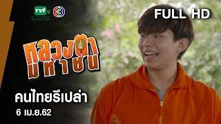 คนไทยรึเปล่า - หลวงตามหาชน Season 10 (6 เม.ย. 62) [FULL HD]