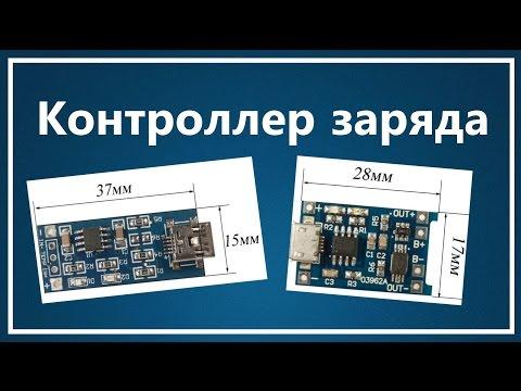 Контроллер заряда Li-ion АКБ / устройство / подробно