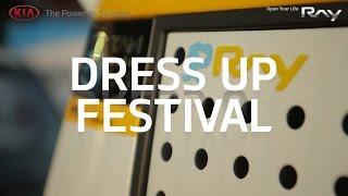 """[오피셜] 나만의 개성으로 꾸미는 레이 """"RAY Dress Up Car Festival"""""""