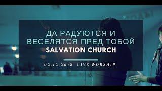 Церковь «Спасение» – Да радуются и веселятся пред Тобой (Live) \\ WORSHIP Salvation Church