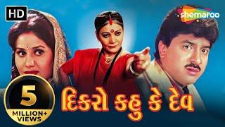 Dikro Kahu Ke Dev | Full Gujarati Movie | Hiten Kumar | Pranjal Bhatt | Gujarati Movie