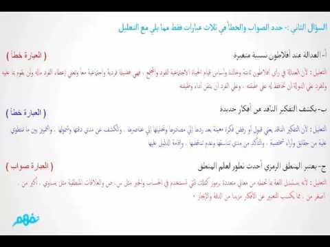 حل نموذج اختبار وزارة التربية والتعليم -الفلسفة والمنطق - للصف الأول الثانوي - المنهج المصري - نفهم