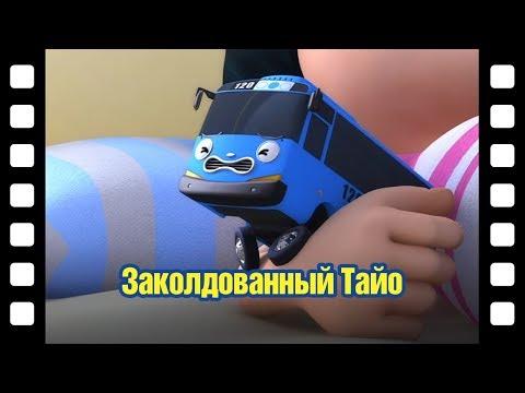 Что это? С Тайо происходит что-то странное. Тайо уменьшился до размеров игрушки. Что же на самом деле приключ...