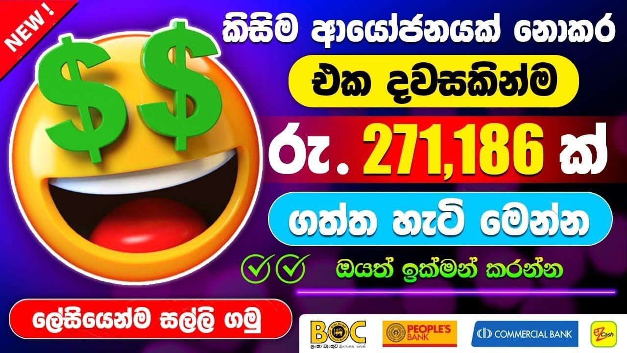 How to earn money online sinhala🇱🇰|emoney sinhala 2021| make money online easy |online money thumbnail