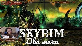 """Скайрим """"Skyrim Special Edition""""  серия 94 """"Два меча""""  (OldGamer) 16+"""