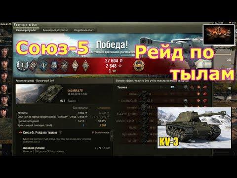 World Of Tanks 2019, Союз 5: Рейд по тылам. Мой классный бой!