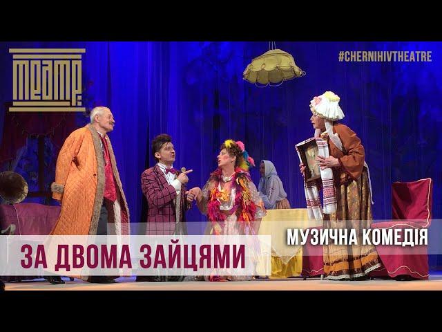 «ЗА ДВОМА ЗАЙЦЯМИ» – Чернігівський театр ім.Т.Г.Шевченка | #ChernihivTheatre
