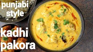 Punjabi Kadhi Pakora Recipe With Soft & Moist Pakoda | पंजाबी कढ़ी पकोड़ा | Recipe For Kadhi Pakoda