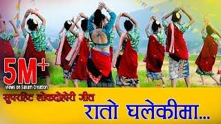 Nepali superhit lok dohori song| Rato Ghalekima| Jamuna Sanam & Kushal Belbase| Official video