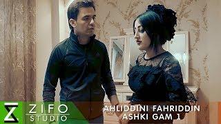 Ахлиддини Фахриддин - Ашки гам 1 (Клипхои Точики 2019)