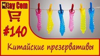 Презервативы с Aliexpress распаковка и тест