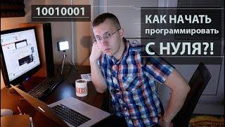 КАК стать программистом?! Программирование С НУЛЯ для чайников! 👆