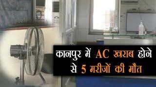 कानपुर के अस्पताल में 'एसी खराब' होने से पांच मरीजों की मौत