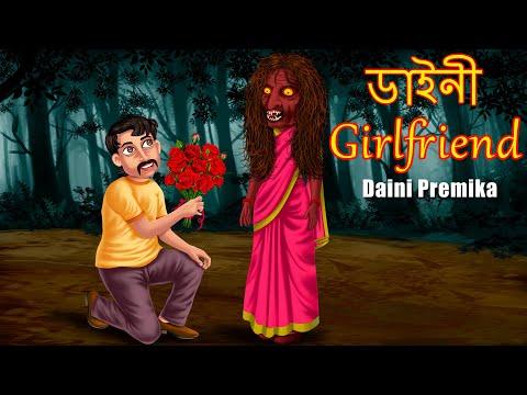 ডাইনী প্রেমিকা   Daini Premika   Bangla Story   Bhutera Golpo   Rupkothar Golpo   Thakurmar Jhuli  