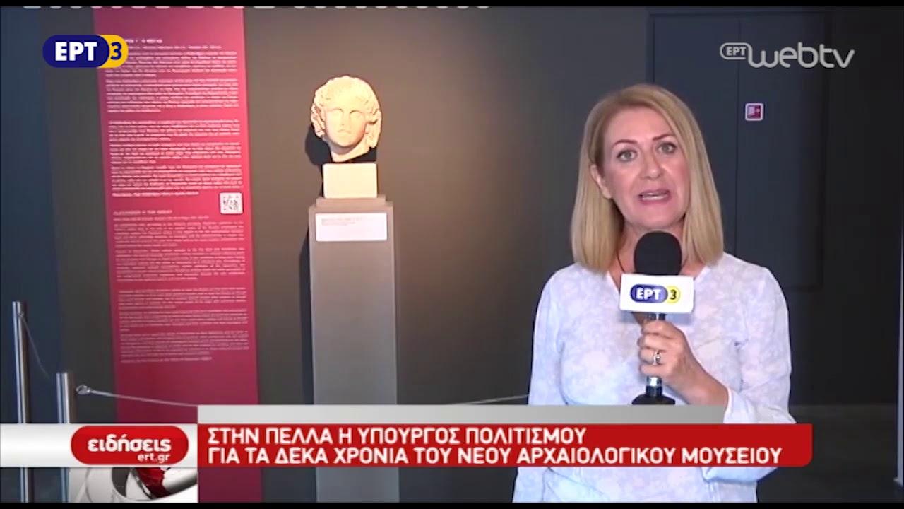 Στη Πέλλα η υπουργός Πολιτισμού | 8/9/2019 | ΕΡΤ