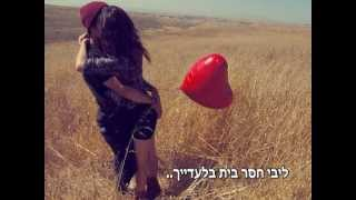 ★JLS - Homeless Hearted (HebSub) - מתורגם