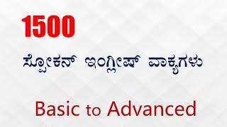 ALL Basic Spoken English sentences for Beginners (ಕನ್ನಡ - English)