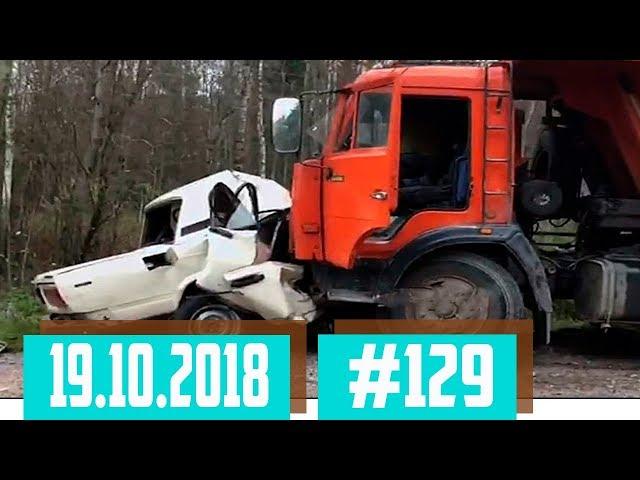 Новые записи АВАРИЙ и ДТП с АВТО видеорегистратора #129 Октябрь 19.10.2018
