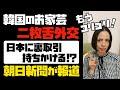 韓国のお家芸「二枚舌外交」日本に裏取引を持ちかける!?朝日新聞が報道