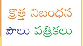 New Testament Paul Letters - Telugu -  Bible in Usual Language   ( AUDIO )