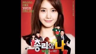 [AUDIO DL] Taemin (태민) - 발걸음 (Steps) [Prime Minister & I OST]