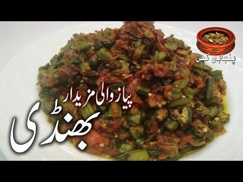 Bhindi Pyaz/Mazedar Bhindi Pyaaz بھنڈی پیاز, مزیدار پیاز والی بھنڈی Okra & Onion (Punjabi Kitchen)