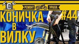 Ремонт мотоцикла Урал #44 - Конический подшипник в рулевую колонку