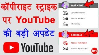 Big Update on YouTube Copyright Strike - पहली बार में अब नहीं लगेगी स्ट्राइक  IMAGES, GIF, ANIMATED GIF, WALLPAPER, STICKER FOR WHATSAPP & FACEBOOK