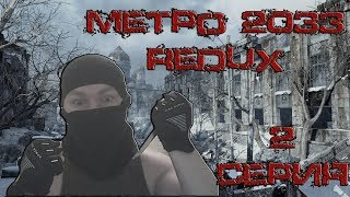 METRO 2033 REDUX - 2 СЕРИЯ.
