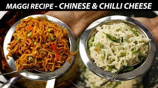 Maggi Recipe - Chinese & Chilli Cheese Maggie Noodles - CookingShooking