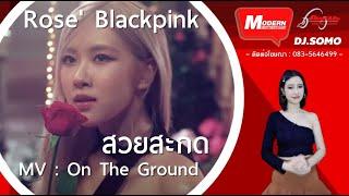 ดนตรีสีสัน Modern Entertain 57 : Rose' Blackpink สวยสะกดใน MV On The Ground