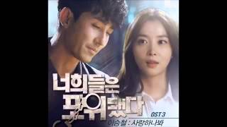 Lee Seung Chul   I m In Love  You re All Surrounded OST Part 3 1