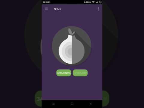 Тор браузер на телефон андроид гирда tor browser ipa скачать гидра